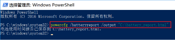 win10_batt_rpt_cmd